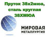Круг сталь 38Х2МЮА,  саль 38ХМЮА,  купить в Казахстане