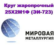 Круг сталь 25Х2М1Ф (ЭИ723) жаропрочная,  теплоустойчивая купить в Казах