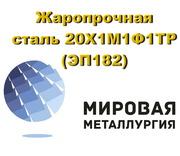 Круг сталь 20Х1М1Ф1ТР (ЭП182) теплоустойчивая,  жаропрочная купить