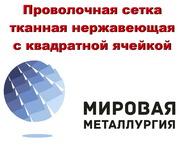 Проволочная сетка тканная ГОСТ 3826-82 купить в Казахстане