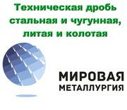 Техническая дробь стальная и чугунная ГОСТ 11964-81 купить в Казахстан