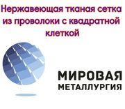 Нержавеющая тканая сетка 12Х18Н10Т ГОСТ 3826-82 купить в Казахстане