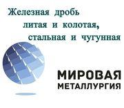 Железная дробь ДСЛ,  ДСК,  ДЧК,  ДЧЛ ГОСТ 11964-81 купить в Казахстане