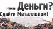 Прием металлолома в городе Уральск !