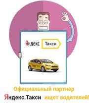 Водитель Taxi. Работа на собственном автомобиле.   Уральск