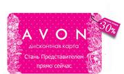 Стать представителем Avon