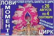 Большой Московский цирк!